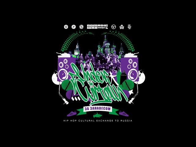 Under the Curtain - Hip Hop cultural exchange to Russia