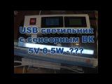 USB Led светильник сенсорный 5В  5Вт
