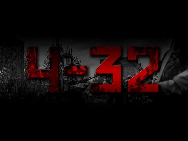 Район 4-32 - Глава Вторая (Тизер)