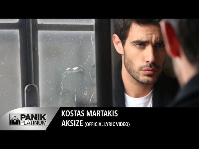 Κώστας Μαρτάκης Άξιζε Kostas Martakis Aksize Official Lyric Video