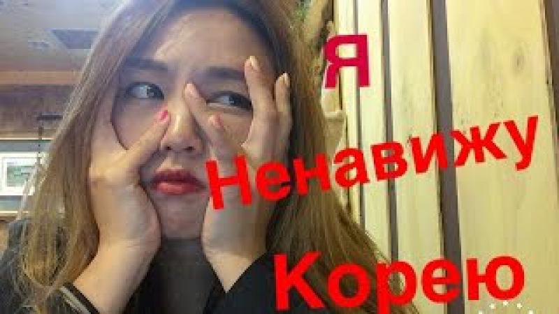 неудобные дела в Корее 한국에서 조금 불편한 몇가지 이유 -(경하/Кyungha/Кёнха)