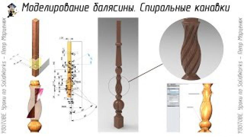 Моделирование балясины в SolidWorks. Спиральные канавки