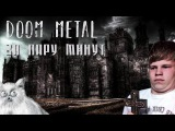 Doom Metal за 2 минуты