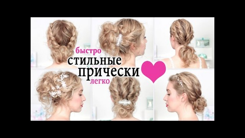 Самые СТИЛЬНЫЕ причёски на выход/свадьбу/выпускной за 10 минут ★ Для средних/кор ...