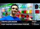 Товар для Амазон Посещение фабрики силиконовых изделий
