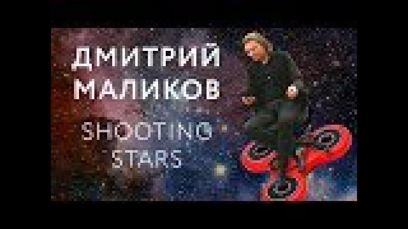 🎼 с тобой (album) дмитрий маликов.