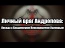 Личный враг Андропова: беседа с Владимиром Николаевичем Осиповым
