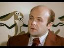 Фантазии Веснухина 2 серия (1976)