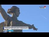 Мамаев курган. Единый символ Победы и подвига народа. Масштабная реставрация.