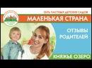 Отзывы родителей - частный детский сад Маленькая страна в Княжьем Озере