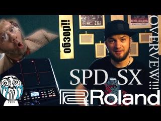 Roland SPD-SX - обзор (overview) - Остросаблин Дмитрий