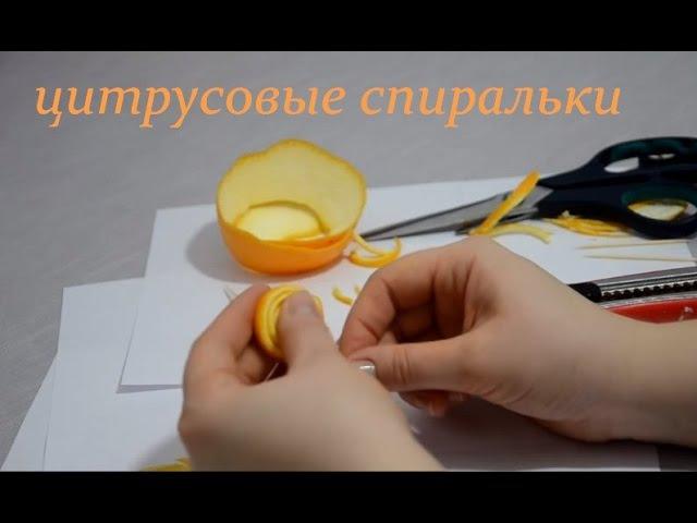 Декор из апельсиновой кожуры. Новый год