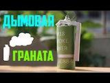 Как сделать дымовую гранату - ДЫМОВАЯ ГРАНАТА