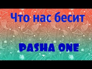 ЧТО НАС БЕСИТ ||| PASHA ONE AND EVELINA MILLER