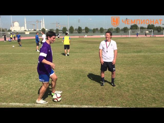 5 упражнений на технику владения мячом. Перекаты мяча | Чемпионат