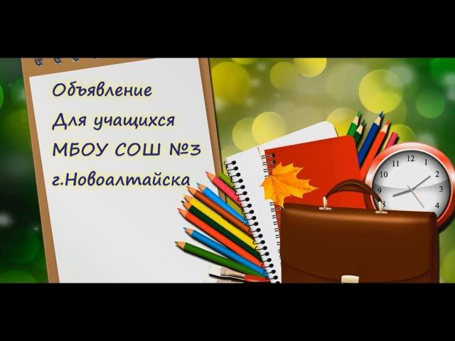 ВНИМАНИЕ ЛИНЕЙКА Объявление для учащихся МБОУ СОШ №3 г Новоалтайска News School