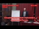 Галко В.И. «Создание предпосылок социализма в современной России» (03.11.2016)