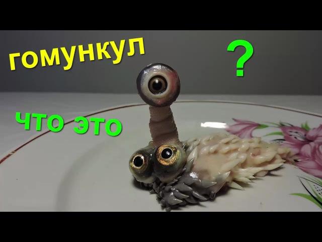 3-Й ГОМУНКУЛ ТРЕХГЛАЗНЫЙ. Unreal homunculus techgranny