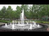 Фонтан в Парке Авиаторов, город Артем, Приморский край