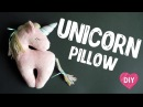 ЕДИНОРОЖКА. Выкройка в описании ролика🌈DIY Kawaii unicorn pillow 🦄
