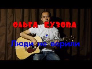 Ольга Бузова - Люди не верили (Анкл cover)