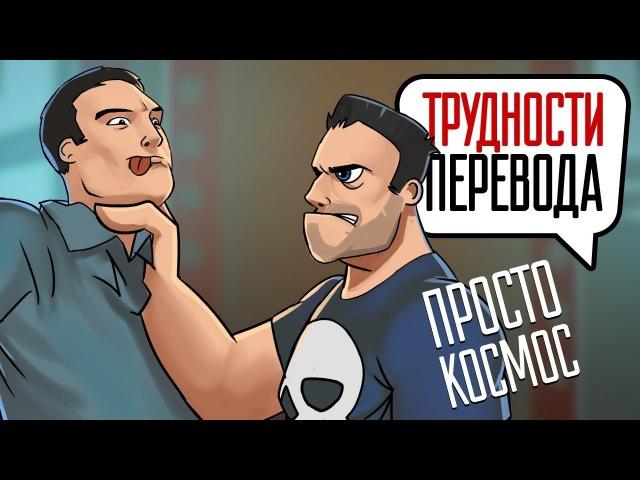Трудности перевода. The Punisher