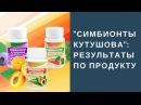 Симбионты Кутушова результаты по продукту