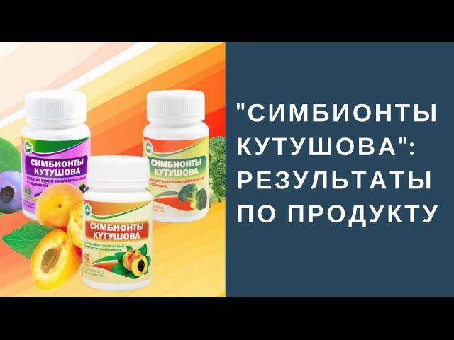 Симбионты Кутушова: результаты по продукту