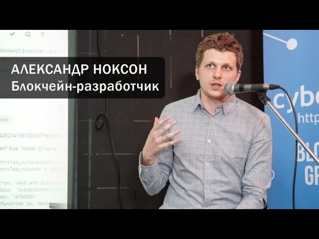 Александр Ноксон | Летние Блокчейн Митапы | Тема 7
