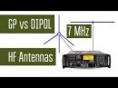 GP vs Dipol. Сравнение работы КВ антенн вертикал с противовесами и диполь. Эксперимент.