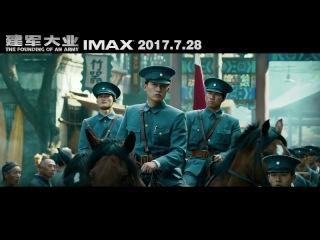 """《建军大业》曝青春版预告 逼出近40位青年演员""""最硬表演"""""""