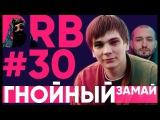 Big Russian Boss Show #30 | Слава КПСС (Гнойный) и Замай [Новая Школа]