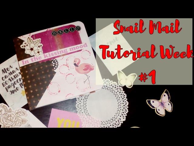 Mail Art / Snail mail tutorial / Неделя писем - первый выпуск / МК / Decoration/ AMIX
