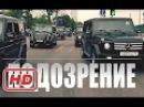 ☑️ ФИЛЬМ О ФСБ 📽 Подозрение 📽 Русские боевики НОВИНКИ 2017