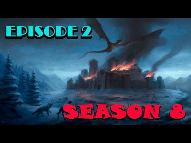 Игра Престолов 8 Сезон -Что будет во 2 серии?(Полный разбор сценария)