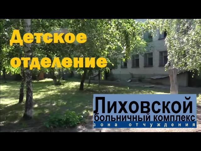 Каменск-Шахтинский. Лиховской. Заброшнное детское отделение, больничного компл...