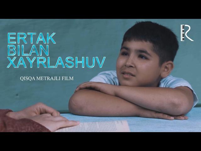Ertak bilan xayrlashuv (qisqa metrajli film) | Эртак билан хайрлашув (киска метражли фильм)