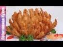 ЗАКУСКА К ПИВУ ЖАРЕНЫЙ ЛУК ХРИЗАНТЕМА Вкусный хрустящий лук в кляре лук фри BLOOMING ONION recipe