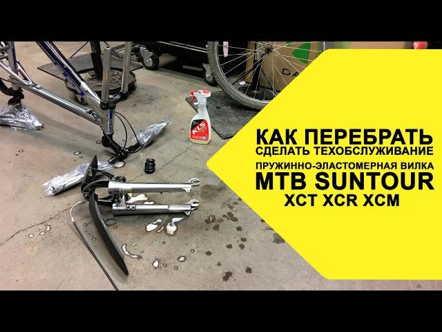 Пружинно-эластомерная вилка МТВ Suntour XCT XCR XCM - Как перебрать и сделать ТО.