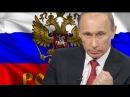 Россия Владимира Путина. 1 серия. Документальный фильм.