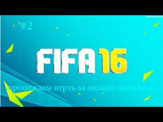 FIFA Проолжаем играть за онлайн дивизион 2