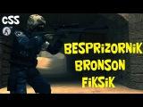 Беспризорник,BRONSON и Fiksik в CSS