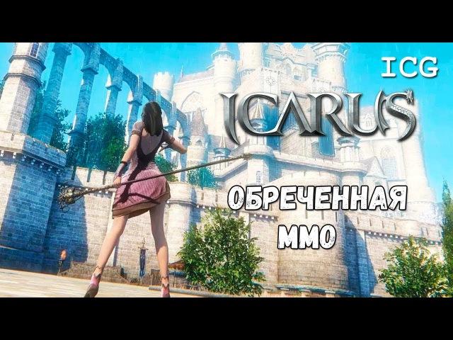 Icarus Online - старт открытой беты