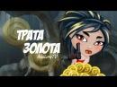 ✂ Аватария Трата Золота Facebook ✂
