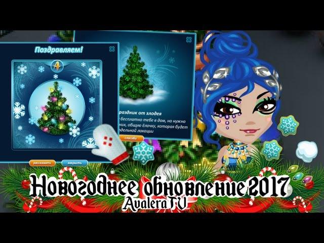 АВАТАРИЯ || «Новогодняя АКЦИЯ в АВАТАРИИ! - 1 ЭТАП» || ОБЗОР » Freewka.com - Смотреть онлайн в хорощем качестве