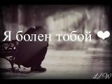 Рустам Нахушев - Болен Тобой