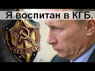 Путин׃ Я воспитан в КГБ, поэтому служу только народу народу и государству!