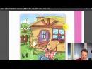 АНГЛИЙСКИЙ ВТОРОЙ ТРЕТИЙ КЛАСС Spotlight 2 Уроки с Пояснением Стр 111 121