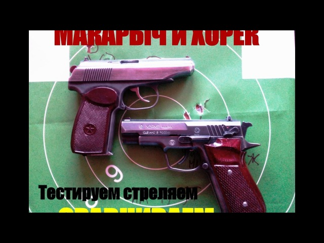 Тест - стрельба ХОРЕК (Хорхе МК2) против МАКАРЫЧА ( ИЖ 79-9Т)