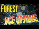 The Forest 0.62 где найти все оружие и акваланг